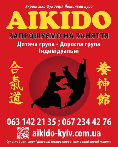 Айкидо йошинкан для детей и взрослых реклама позняки киев