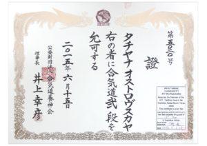 диплом айкидо йошинкан островская татьяна