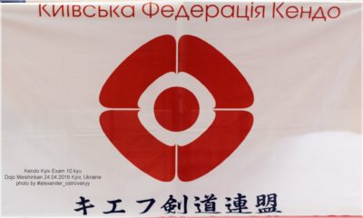 Киевская Федерация Кендо. Экзамен 10 кю. Додзе Мейшинкан Киев, Украина.