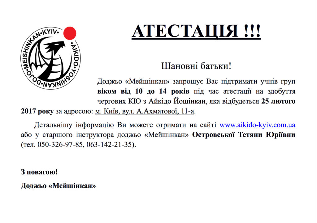айкидо-аттестация-приглашение-позняки-киев-дети-ребенок