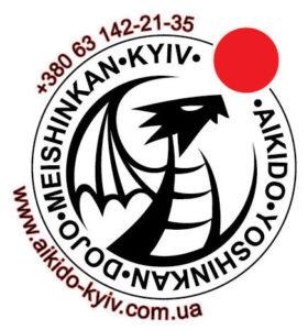 спортивная секция айкидо йошинкан дети подростки взрослые позняки киев украина
