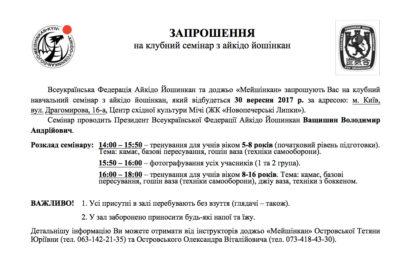 айкидо-семинар-киев-дети-позняки-спорт