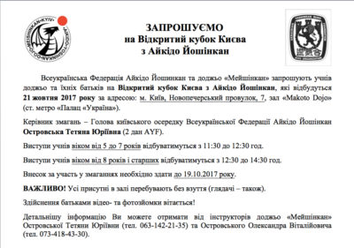 соревнования айкидо киев позняки