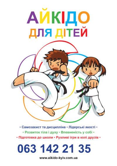 спорт ребенок позняки киев айкидо
